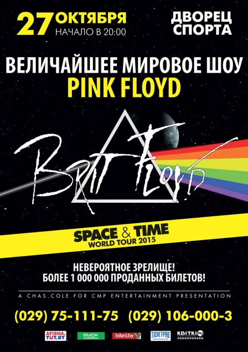 Brit Floyd. Tribute to Pink Floyd